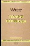 Сдобников В.В. - Теория перевода обложка книги