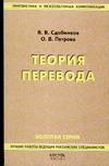 Теория перевода Сдобников В.В.