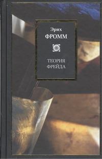 Фромм Э. - Теория Фрейда: Миссия Зигмунда Фрейда: Анализ его личности и влияния; Величие и обложка книги