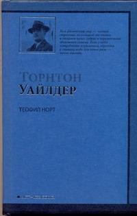 Уайлдер Т. - Теофил Норт обложка книги