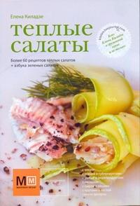 Киладзе Елена - Теплые салаты обложка книги