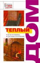 Новосад Н.Г. - Теплый дом' обложка книги