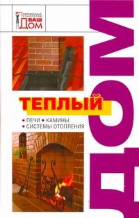 Новосад Н.Г. - Теплый дом обложка книги