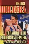 Шилова Ю.В. - Терапия для одиноких сердец, или охота на мужа-3 обложка книги