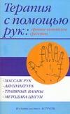 Липковская В.В. - Терапия с помощь рук: древнее китайское средство обложка книги