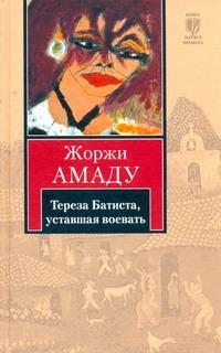 Амаду Ж. - Тереза Батиста, уставшая воевать обложка книги