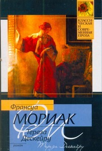 Мориак Франсуа - Тереза Дескейру обложка книги