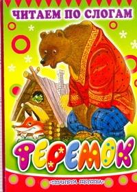 Аникин В.П. - Теремок обложка книги