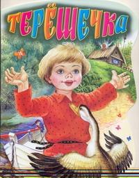 Цыганков И. - Терёшечка обложка книги