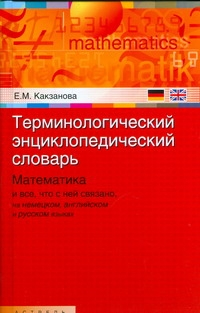 Терминологический энциклопедический словарь. Математика и все, что с ней связано ( Какзанова Е.М.  )