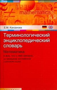 Терминологический энциклопедический словарь. Математика и все, что с ней связано Какзанова Е.М.