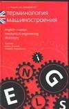 Бгашев В.Н. - Терминология машиностроения обложка книги