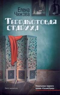 Чижова Е.С. - Терракотовая старуха обложка книги