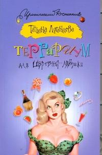 Луганцева Т.И. - Террариум для Царевны-лягушки обложка книги