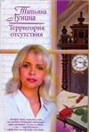 Лунина Т. - Территория отсутствия обложка книги