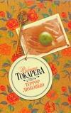 Террор любовью Токарева В.С.