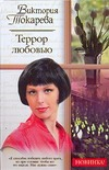 Токарева В.С. - Террор любовью обложка книги