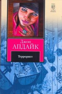 Апдайк Д. - Террорист обложка книги