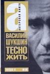 Шукшин В. М. - Тесно жить' обложка книги