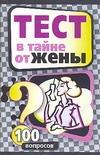 Надеждина В. - Тест в тайне от жены: 100 вопросов обложка книги