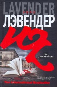 Лэвендер Уилл - Тест для убийцы обложка книги