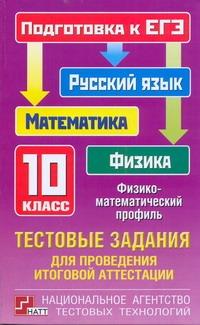 ЕГЭ Русский язык. Математика. Физика. 10 класс. Тестовые задания для проведения итоговой аттестации.