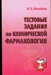 Михайлов И.Б. - Тестовые задания по клинической фармакологии обложка книги