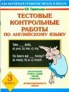 Терентьева О.В. - Тестовые контрольные работы по английскому языку. 3 класс обложка книги