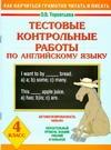 Терентьева О.В. - Тестовые контрольные работы по английскому языку. 4 класс обложка книги