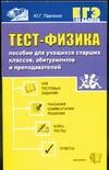 Павленко Ю.Г. - Тест-физика - 350 задач. Ответы, указания, решения обложка книги