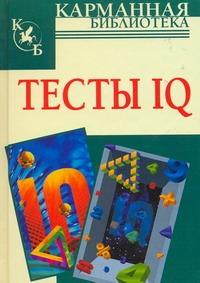 Тесты IQ обложка книги