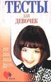 Аксенова Л.В. - Тесты для девочек обложка книги