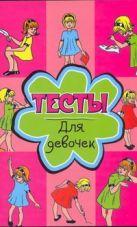 Теленкова Н.А. - Тесты для девочек' обложка книги