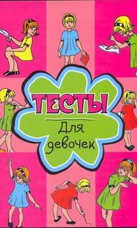 Теленкова Н.А. - Тесты для девочек обложка книги