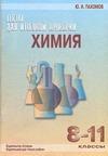 Пахомов Ю.И. - Тесты для итоговой проверки знаний учащихся по химии 8-11 классов обложка книги