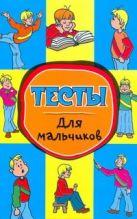 Крынкина О.Л. - Тесты для мальчиков' обложка книги