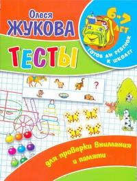 Тесты для проверки внимания и памяти. 6 - 7 лет Жукова О.С.