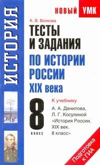 Волкова К.В. - Тесты и задания по истории России XIX века для подготовки к ГИА обложка книги