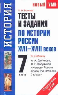 Волкова К.В. - Тесты и задания по истории России XVII-XVIII веков для подготовки к ГИА обложка книги