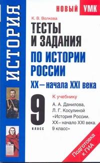 Волкова К.В. - Тесты и задания по истории России XХ - начала ХXI века для подготовки к ГИА. 9 к обложка книги