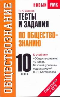 Баранов П.А. - Тесты и задания по обществознанию для подготовки к ЕГЭ. 10 класс обложка книги