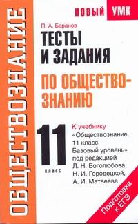 Баранов П.А. - Тесты и задания по обществознанию для подготовки к ЕГЭ. 11 класс обложка книги