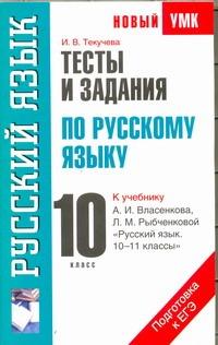 Тесты и задания по русскому языку для подготовки к ЕГЭ. 10 класс ( Текучева И.В.  )