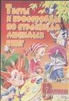 Серов Ю.А. - Тесты и кроссворды. По страницам любимых книг. 1-2 классы обложка книги