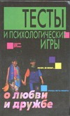 Волкова В.Н. - Тесты и психологические игры о любви и дружбе обложка книги