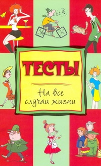 Теленкова Н.А. - Тесты на все случаи жизни обложка книги