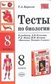 Бирилло Т. - Тесты по биологии 8кл обложка книги