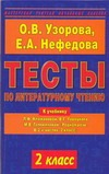 Узорова О.В. - Тесты по литературному чтению. 2 класс обложка книги