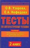Тесты по литературному чтению. 2 класс Узорова О.В.