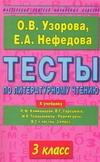 Узорова О.В. - Тесты по литературному чтению. 3 класс обложка книги